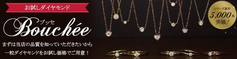 気軽に楽しめるダイヤモンドをお試し価格でご用意!送料込の9,800円〜