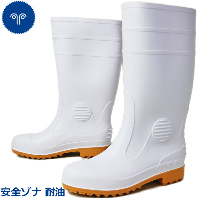 9bab9c152a5 Safe ゾナ oil white men rain boots Koshin Gomu middle length BOOTS rain boots  WHITE white safety boots steel toe cap rubber boots Lady's ...