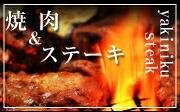 焼肉・ステーキ・バーベキュー