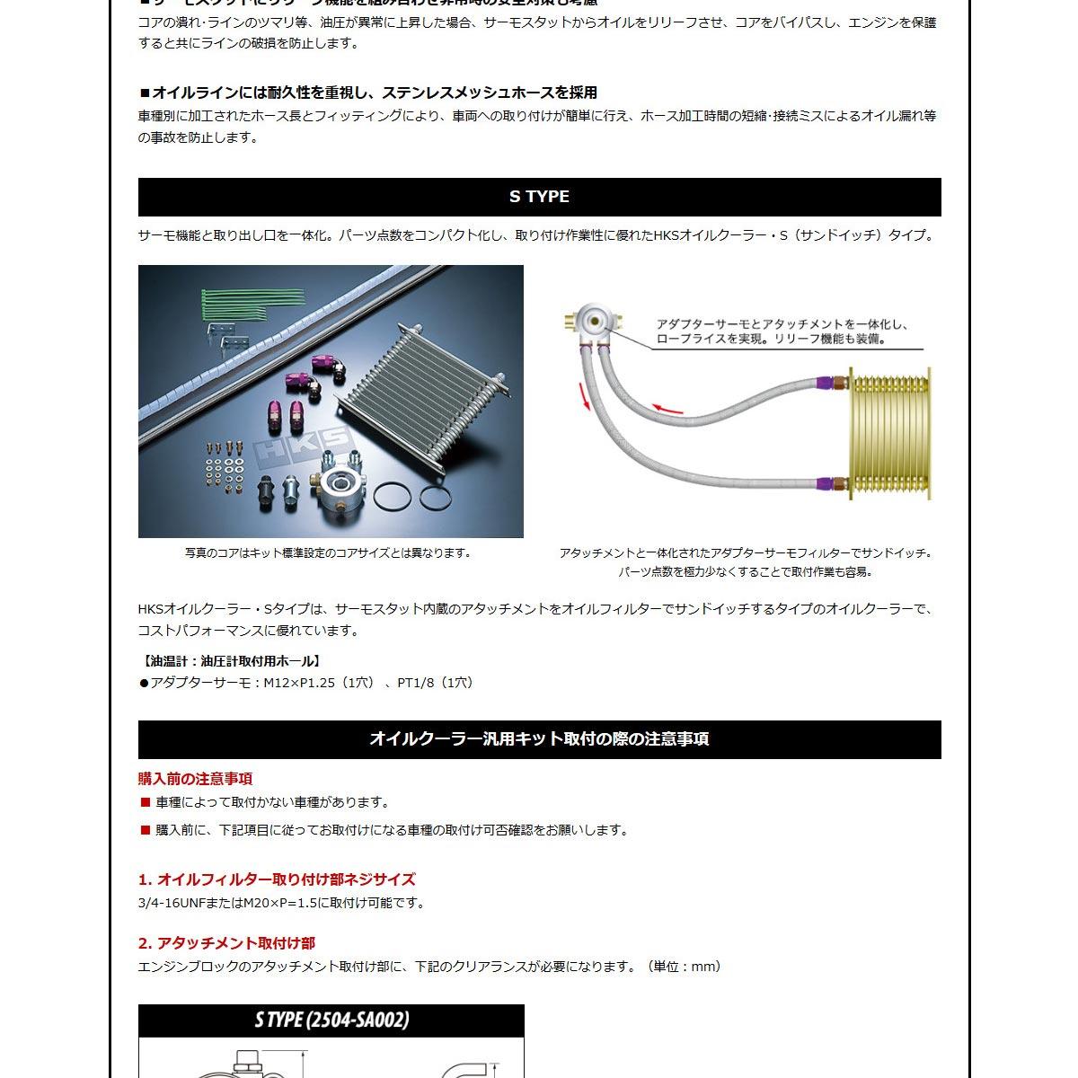 200×160×32・12段 オイルクーラー 汎用Sタイプ #10 15002-AK005 HKS