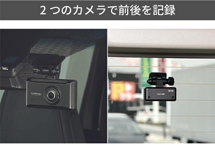 コムテック ドライブ レコーダー zdr025