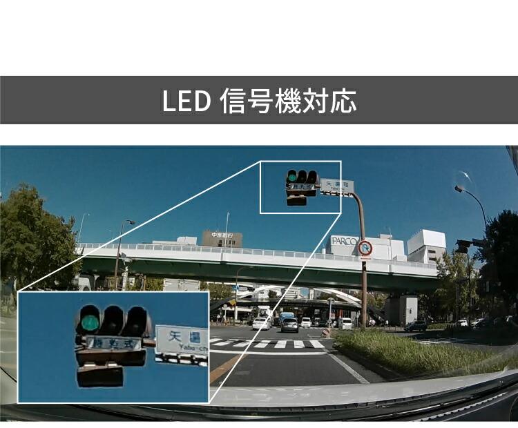 LED信号機対応