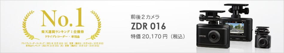 ZDR016ランキング1位