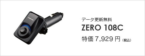 ZERO108Cランキング1位
