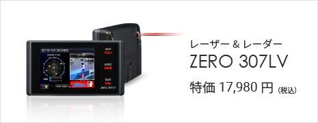 ZERO307LVランキング1位