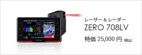 ZERO708LVランキング1位