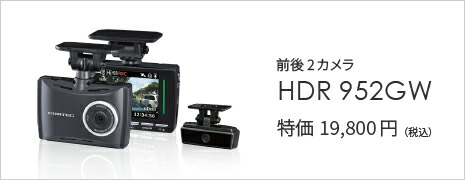 HDR952GWランキング1位