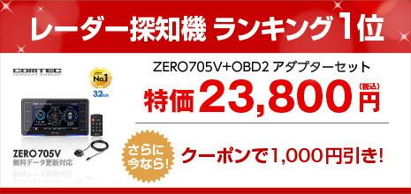 ZERO705Vランキング1位