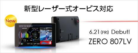 ZERO807LV新発売