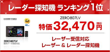 ZERO807LVランキング1位