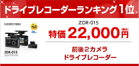 ZDR-015ランキング1位