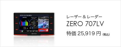 ZERO707LVランキング1位