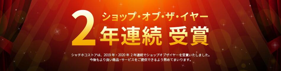 ショップオブザイヤー2年連続受賞