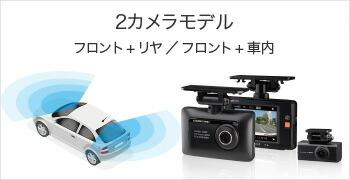 2カメラモデル