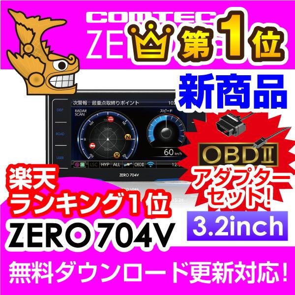 【スーパーSALE 1,000円引きクーポン】【ランキング1位】レーダー探知機 コムテック ZERO 704V+OBD2-R3セット 無料データ更新 移動式小型オービス対応 OBD2接続 GPS搭載 3.2インチ液晶
