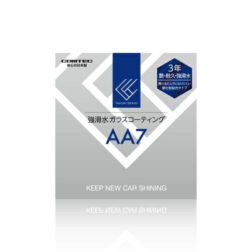 AA7パッケージ