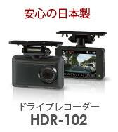 安心の日本製HDR-102