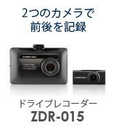 前後2カメラZDR-015