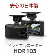 安心の日本製HDR103