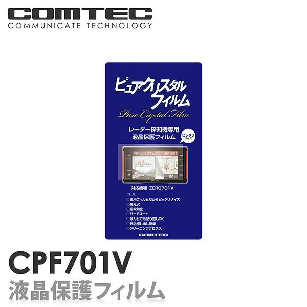 CPF701V