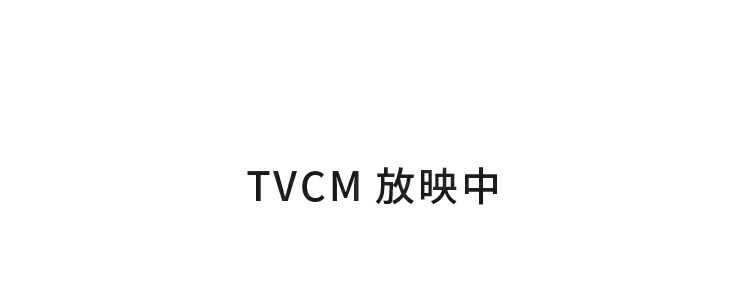 TVCM放映中