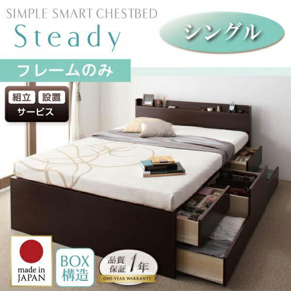 日本製の大容量収納チェストベッド「Steady」