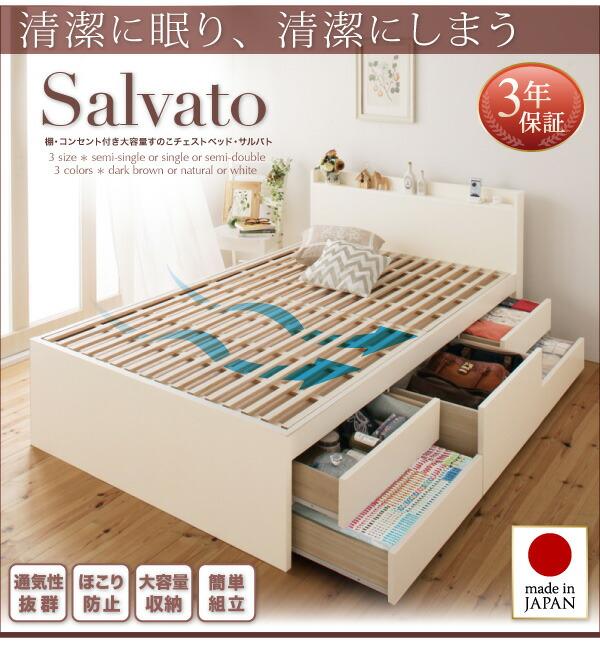 敷き布団が使える!チェストすのこベッド「Salvato」