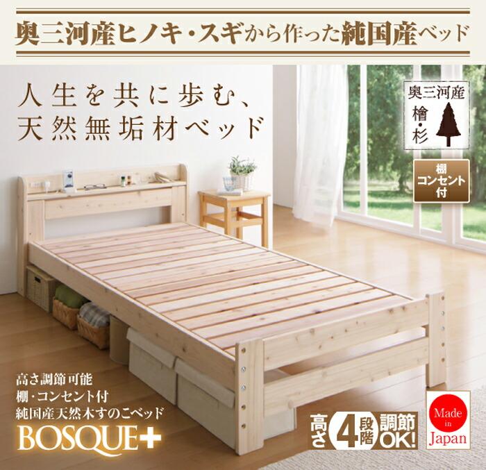 Shoei「国産ひのきすのこベッド」