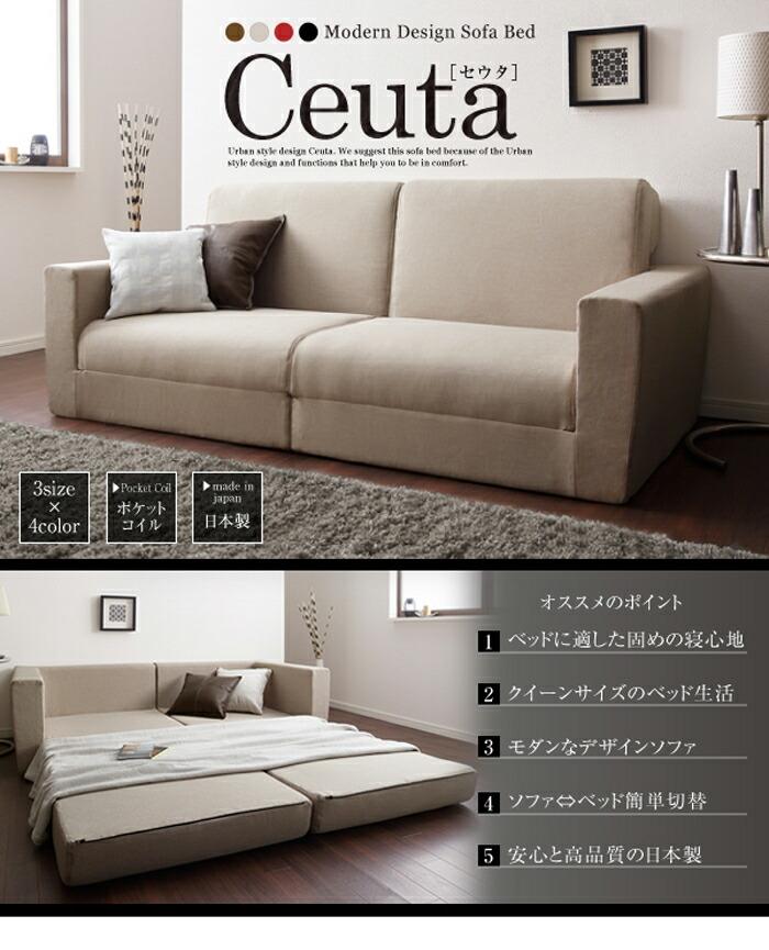 日本製ポケットコイル・ソファーベッド Ceuta