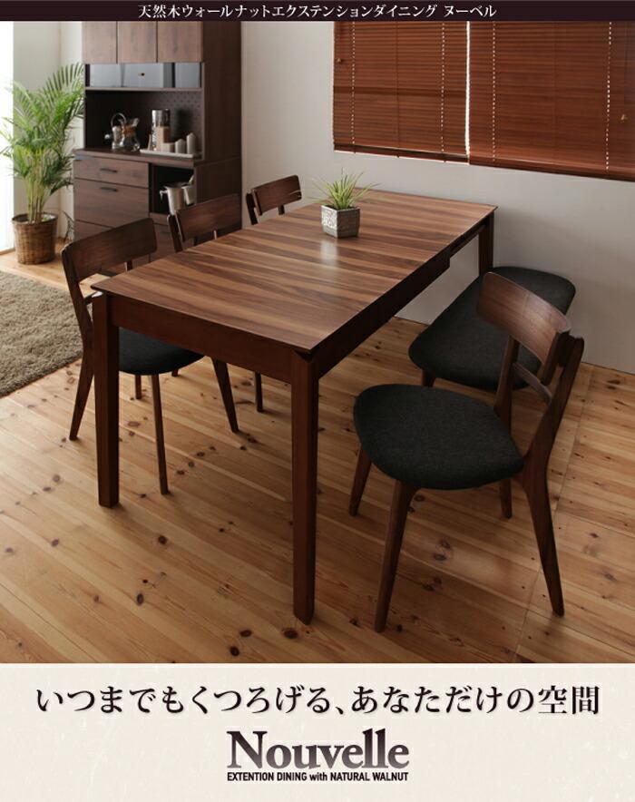 継ぎ目が目立たないウォールナットデザインテーブルセット「Nouvell」