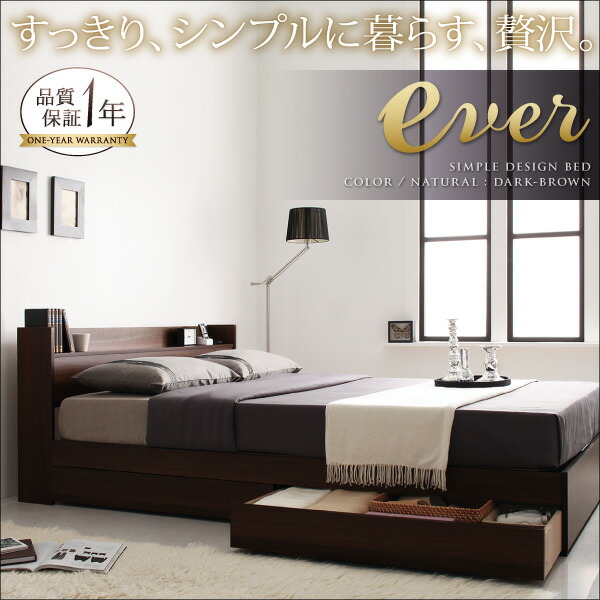 宮棚ヘッドボード&コンセント付き収納ベッド「EVER」