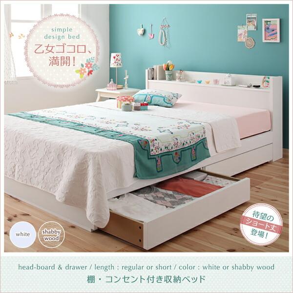 ガールズルームにぴったり!ホワイトカラー収納ベッド「フルール」