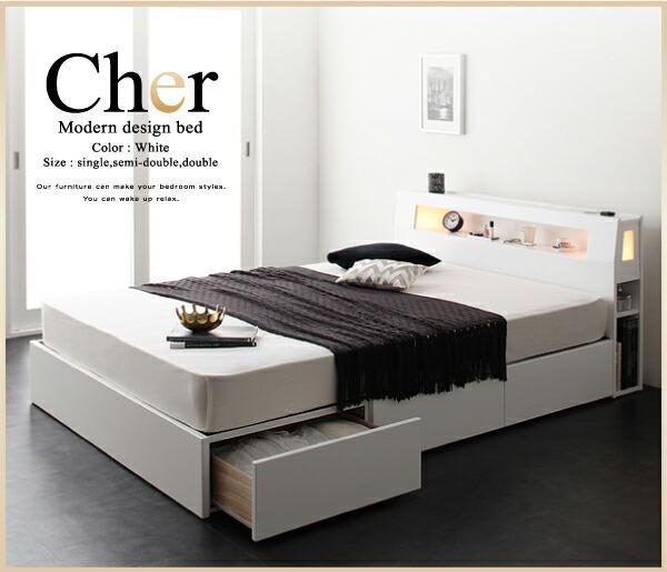 おしゃれなヘッドモード&引き出し収納付きベッド「Cher」