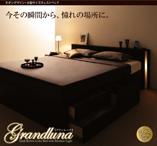 Shoei「クイーンサイズのチェストベッド Grandluna」