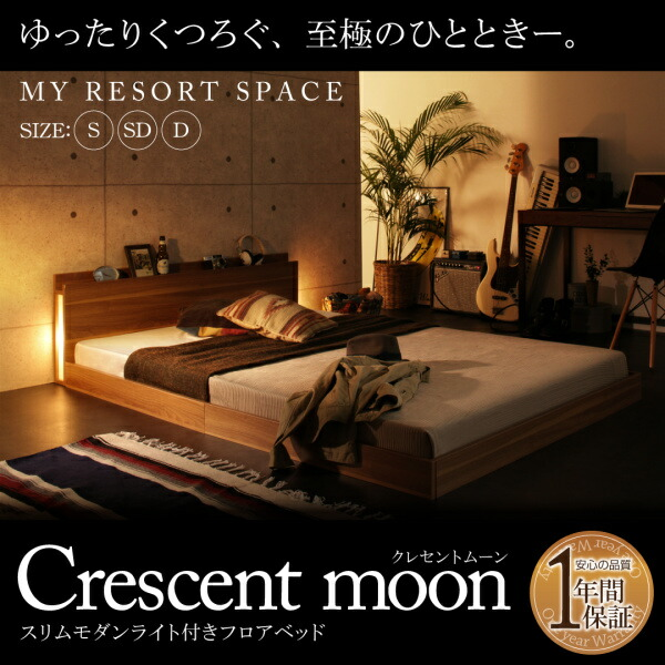 モダンライト付きローベッド「Cressent moon」
