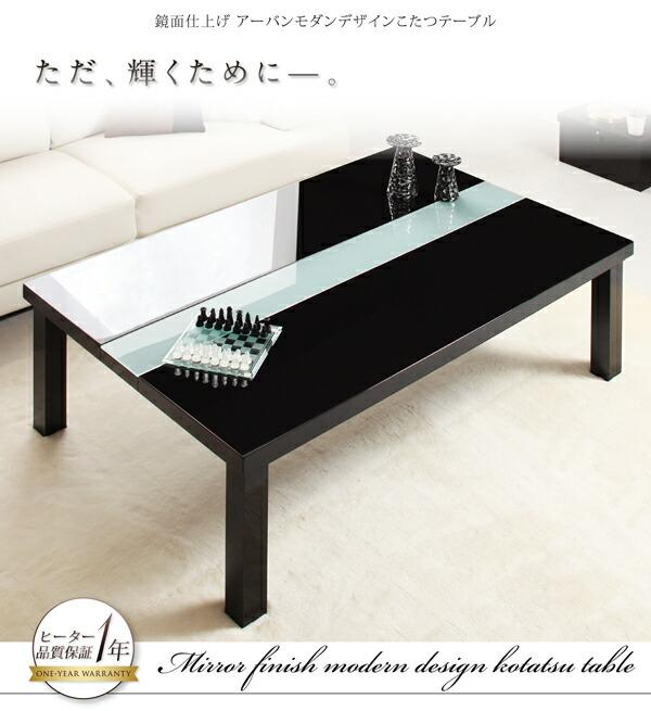 鏡面仕上げ天板付きこたつテーブル
