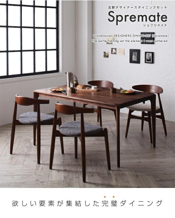 <デザイナーズ家具>ハンス・J・ウェグナーダイニングテーブルセット「Spremate」