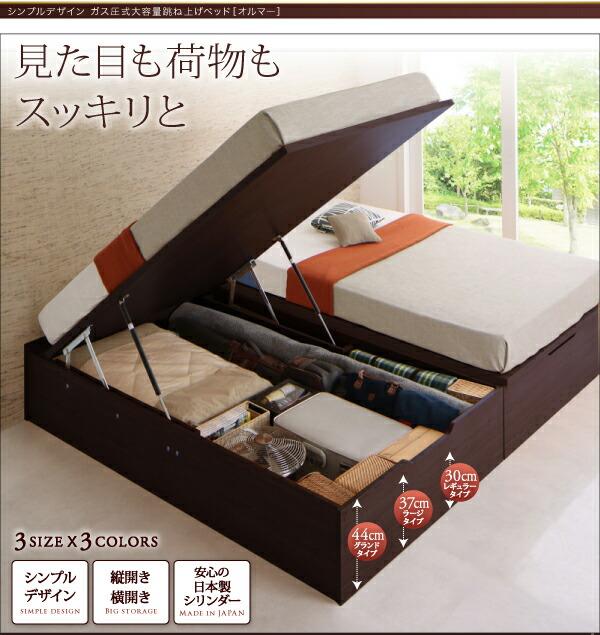 ヘッドボードレス跳ね上げ式大容量収納ベッド「Ormar」