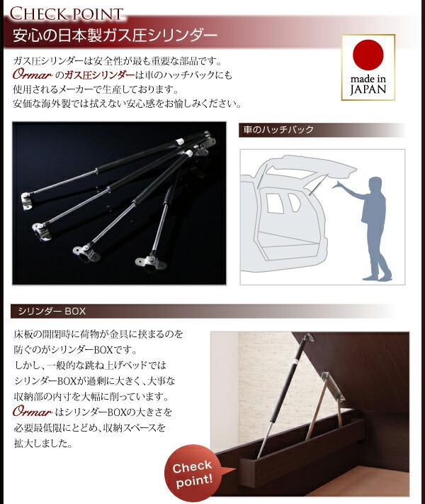 安心の日本製ガス圧シリンダー