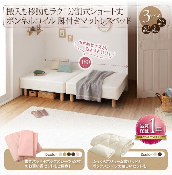 分割式ショート丈の脚付きマットレスベッド