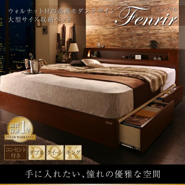 ウォルナット材を使った収納ベッド「Fenrir」