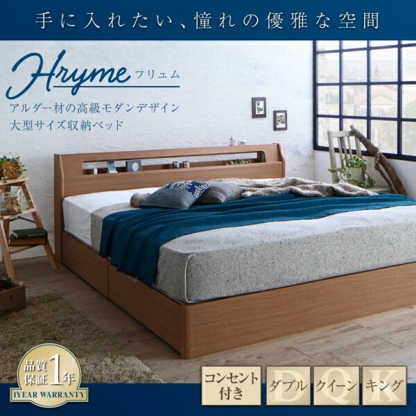 アルダー材の収納付きベッド 「Hryme」