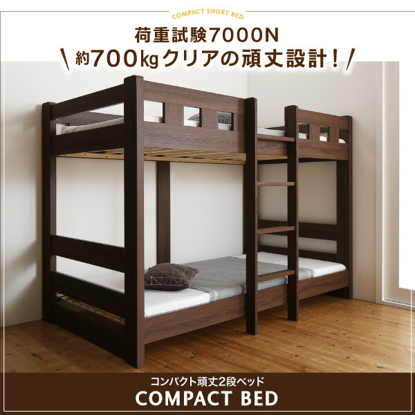 COMPACT BED