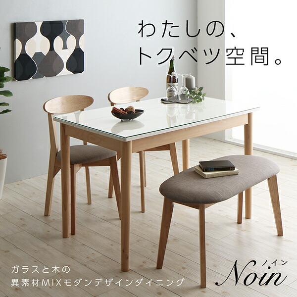 異素材Mixモダンデザインダイニング「Noin」