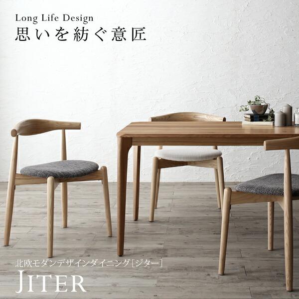オーク無垢材ダイニングテーブルセット「JITER」