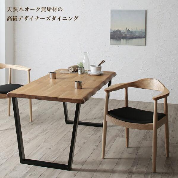 高級デザイナーズダイニングテーブルセット