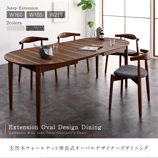 スタッキング可能のオーバルデザイナーズテーブルセット