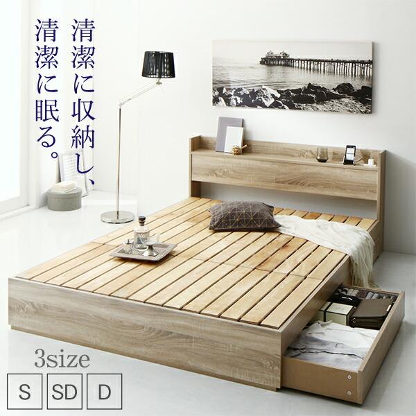 Shoei「すのこ収納ベッド」