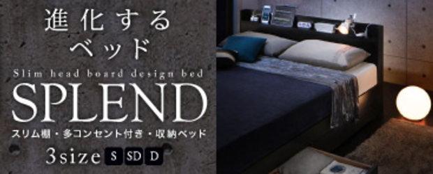 高級ベッド