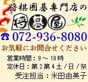 将棋囲碁専門店の将碁屋